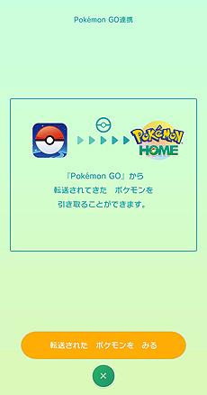 """画像集#019のサムネイル/「ポケモンGO」と「Pokémon HOME」の連携が本日スタート。初めての転送で特別な""""メルメタル""""がもらえる"""