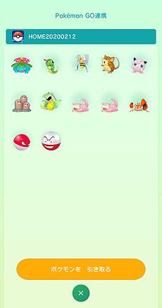 """画像集#020のサムネイル/「ポケモンGO」と「Pokémon HOME」の連携が本日スタート。初めての転送で特別な""""メルメタル""""がもらえる"""
