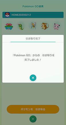 """画像集#021のサムネイル/「ポケモンGO」と「Pokémon HOME」の連携が本日スタート。初めての転送で特別な""""メルメタル""""がもらえる"""