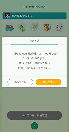 """画像集#022のサムネイル/「ポケモンGO」と「Pokémon HOME」の連携が本日スタート。初めての転送で特別な""""メルメタル""""がもらえる"""
