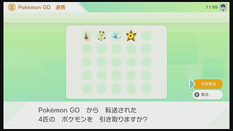 """画像集#026のサムネイル/「ポケモンGO」と「Pokémon HOME」の連携が本日スタート。初めての転送で特別な""""メルメタル""""がもらえる"""