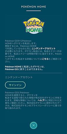 """画像集#037のサムネイル/「ポケモンGO」と「Pokémon HOME」の連携が本日スタート。初めての転送で特別な""""メルメタル""""がもらえる"""