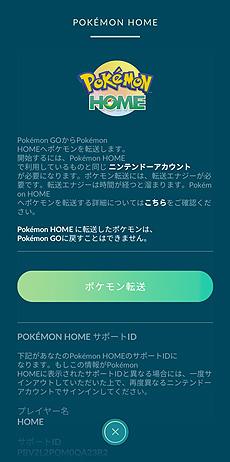 """画像集#038のサムネイル/「ポケモンGO」と「Pokémon HOME」の連携が本日スタート。初めての転送で特別な""""メルメタル""""がもらえる"""