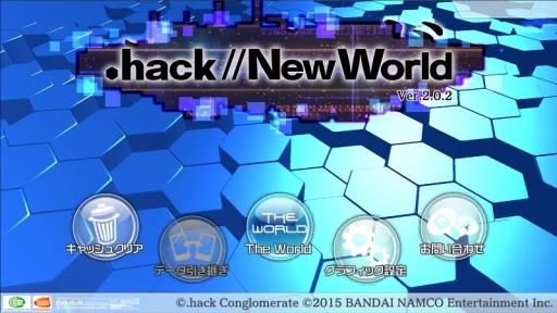 ニューワールド の新章が始動 タイトルを hack new world に