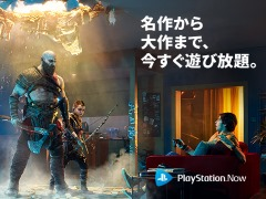 「PlayStation Now」の月額料金が1180円(税込)に価格改定。従来の半額以下に
