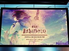 """画像(006)劇場版「誰ガ為のアルケミスト」は2019年6月に公開予定。来場客参加型イベントなどで盛り上がった""""3周年記念ファンミーティング""""をレポート"""