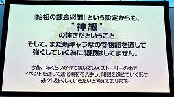 """画像(020)劇場版「誰ガ為のアルケミスト」は2019年6月に公開予定。来場客参加型イベントなどで盛り上がった""""3周年記念ファンミーティング""""をレポート"""