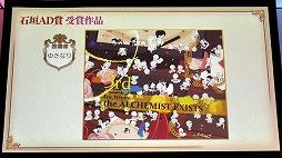 """画像(034)劇場版「誰ガ為のアルケミスト」は2019年6月に公開予定。来場客参加型イベントなどで盛り上がった""""3周年記念ファンミーティング""""をレポート"""