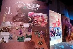 """画像(038)劇場版「誰ガ為のアルケミスト」は2019年6月に公開予定。来場客参加型イベントなどで盛り上がった""""3周年記念ファンミーティング""""をレポート"""