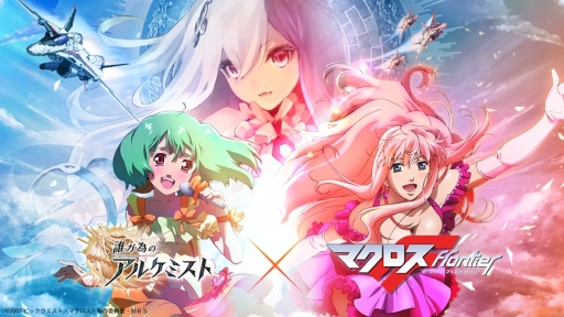 画像(011)「誰ガ為のアルケミスト」でアニメ「マクロスF」とのコラボが4月25日から開催
