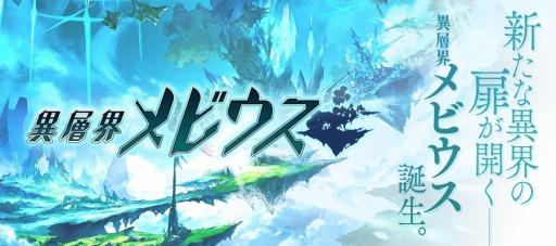 画像(003)「誰ガ為のアルケミスト」,「マクロスF」コラボクエストに高難度ステージが追加