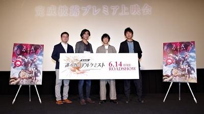 画像(001)「劇場版 誰ガ為のアルケミスト」完成披露プレミア上映会の公式レポートが公開