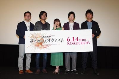 画像(002)「劇場版 誰ガ為のアルケミスト」完成披露プレミア上映会の公式レポートが公開