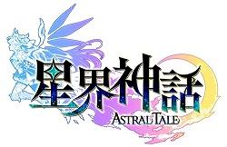 画像(001)「星界神話 -ASTRAL TALE-」の声優抜擢オーディションのグランプリが発表