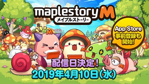 画像(001)「メイプルストーリーM」の正式サービス開始日が4月10日に決定。新たにApp Storeでの事前登録も可能に