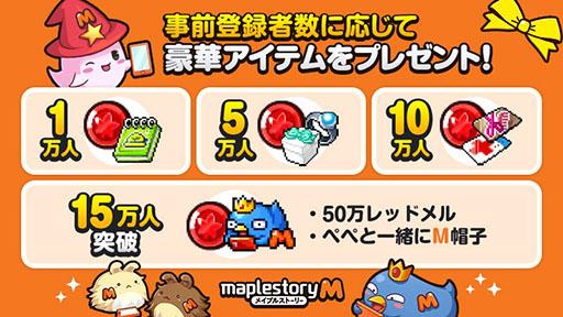 画像(004)「メイプルストーリーM」の正式サービス開始日が4月10日に決定。新たにApp Storeでの事前登録も可能に