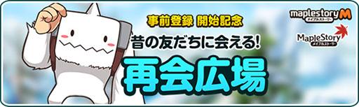 画像(006)「メイプルストーリーM」の正式サービス開始日が4月10日に決定。新たにApp Storeでの事前登録も可能に