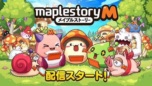 画像(001)「メイプルストーリーM」の正式サービスが本日スタート。PC版の魅力や楽しさをスマホで味わえるように