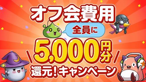 画像(001)「メイプルストーリーM」が50万ダウンロードを達成。オフ会費用5千円分還元キャンペーンを実施
