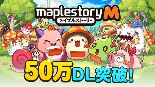 画像(002)「メイプルストーリーM」が50万ダウンロードを達成。オフ会費用5千円分還元キャンペーンを実施