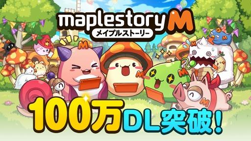 画像(001)「メイプルストーリーM」正式サービス開始1週間で100万DLを突破。「インベントリ拡張券」含む便利なアイテム6点をプレゼント