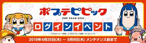 画像(003)「メイプルストーリーM」とTVアニメ「ポプテピピック」のコラボが開催中。ログインしてポプ子ノーマル顔や取り調べ椅子などを手に入れよう