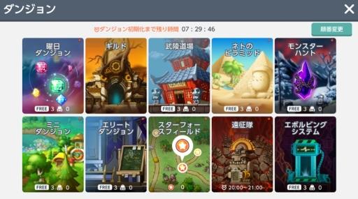 画像(003)「メイプルストーリーM」に新職業英雄「アラン」が実装。新規ダンジョン「エボルビングシステム」も追加