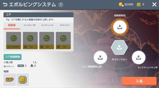 画像(004)「メイプルストーリーM」に新職業英雄「アラン」が実装。新規ダンジョン「エボルビングシステム」も追加