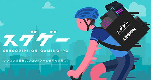 画像集#001のサムネイル/Lenovoが定額制ゲームPCサービス「スグゲー」を開始。ゲームPCと周辺機器のセットが月額5900円から