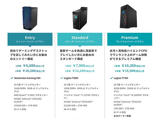 画像集#002のサムネイル/Lenovoが定額制ゲームPCサービス「スグゲー」を開始。ゲームPCと周辺機器のセットが月額5900円から