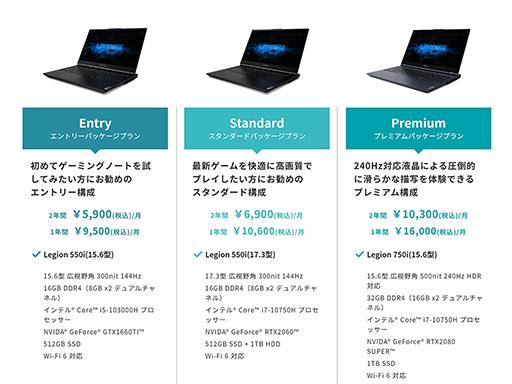 画像集#003のサムネイル/Lenovoが定額制ゲームPCサービス「スグゲー」を開始。ゲームPCと周辺機器のセットが月額5900円から