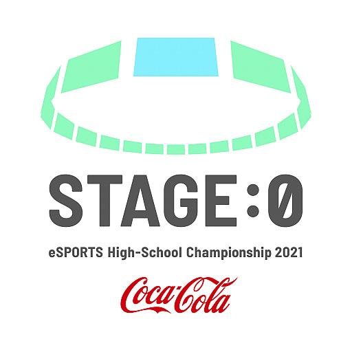画像集#001のサムネイル/高校生を対象としたeスポーツ大会,「Coca-Cola STAGE:0 eSPORTS High-School Championship 2021」のエントリー受付がスタート