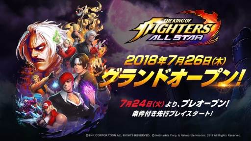 the king of fighters allstar が2018年7月26日にリリース 一部条件