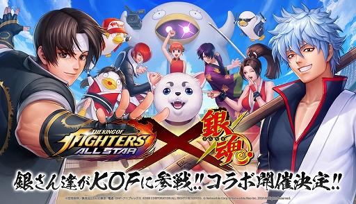 kof allstar アニメ 銀魂 とのコラボファイターが6人登場 4gamer net