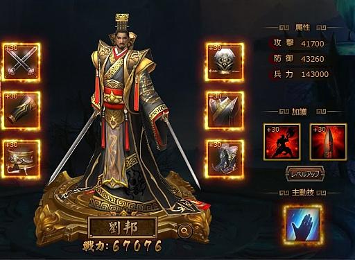 """大皇帝」,新古将""""劉邦""""が実装。キャラクターの特徴や入手方法が公開"""