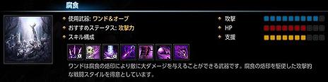 """画像(006)「MU LEGEND」に新クラス「ブラックファントム」が実装。遠距離からの強力な魔法攻撃を得意とする""""純粋なウィザードタイプ"""""""