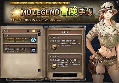 """画像(026)「MU LEGEND」に新クラス「ブラックファントム」が実装。遠距離からの強力な魔法攻撃を得意とする""""純粋なウィザードタイプ"""""""