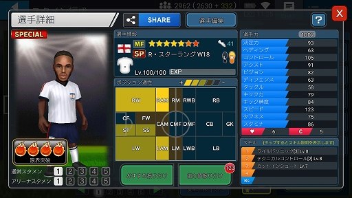 BFBチャンピオンズ2.0〜Football Club Manager〜
