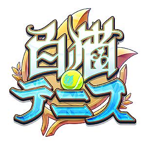 画像(001)「白猫テニス」のメインストーリー第2部 2章が本日公開。アナゼとゲオルグに焦点を当てたストーリーを楽しめる