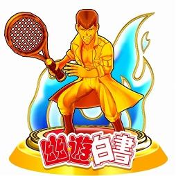 画像(008)「白猫テニス」×「幽☆遊☆白書」コラボが開催。期間中,コラボガチャが1日1回無料に