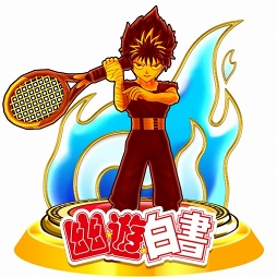 画像(012)「白猫テニス」×「幽☆遊☆白書」コラボが開催。期間中,コラボガチャが1日1回無料に