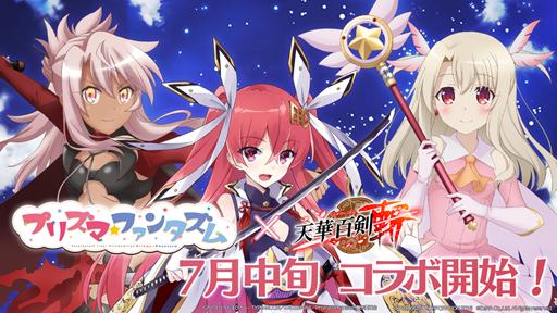 画像(001)「天華百剣-斬-」と「Fate/kaleid liner Prisma☆Illya プリズマ☆ファンタズム」のコラボイベントが7月中旬よりス開催に