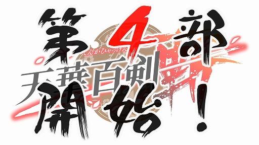 画像集#006のサムネイル/「天華百剣 -斬-」が配信4周年。記念キャンペーン情報なども公開