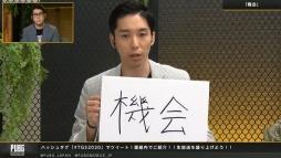 画像集#004のサムネイル/「PUBG JAPAN Esports conference 2020」の公式レポートが公開