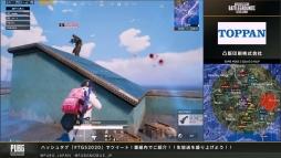 画像集#007のサムネイル/「PUBG JAPAN Esports conference 2020」の公式レポートが公開