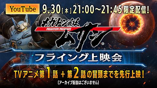 画像集#001のサムネイル/「メガトン級ムサシ」,東京ゲームショウ2021 オンラインでの出展内容が公開。TVアニメの第1話は9月30日にYouTubeで先行配信