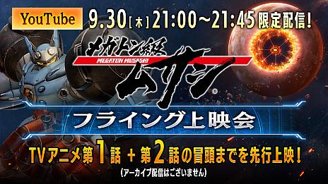 画像集#003のサムネイル/「メガトン級ムサシ」,東京ゲームショウ2021 オンラインでの出展内容が公開。TVアニメの第1話は9月30日にYouTubeで先行配信