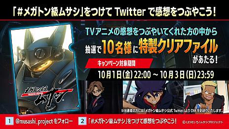 画像集#004のサムネイル/「メガトン級ムサシ」,東京ゲームショウ2021 オンラインでの出展内容が公開。TVアニメの第1話は9月30日にYouTubeで先行配信