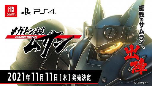 画像集#009のサムネイル/「メガトン級ムサシ」,東京ゲームショウ2021 オンラインでの出展内容が公開。TVアニメの第1話は9月30日にYouTubeで先行配信