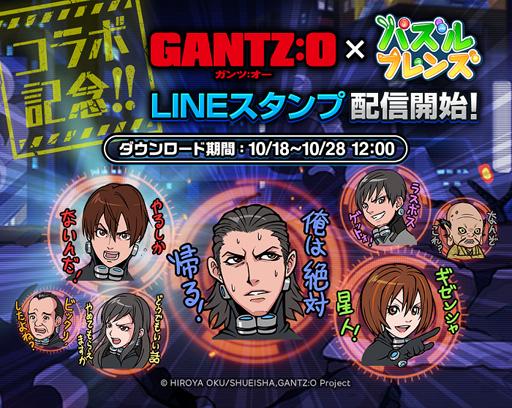 Line パズルフレンズ 映画 Gantz O とコラボ 限定スタンプをもらえる